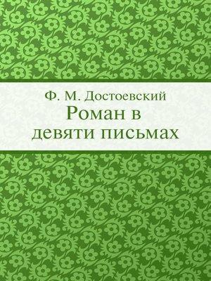 Достоевский Федор - Роман в девяти письмах