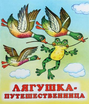 Гаршин Всеволод - Лягушка-путешественница