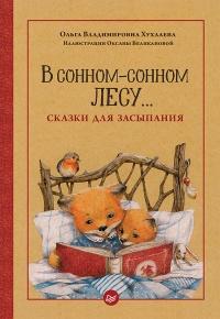 В сонном-сонном лесу… Сказки для засыпания - Ольга Хухлаева