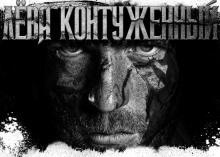 Новгородов Олег - Лёва Контуженный