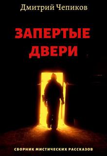 Чепиков Дмитрий - Пещерный монастырь