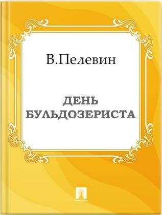 Пелевин Виктор - День бульдозериста