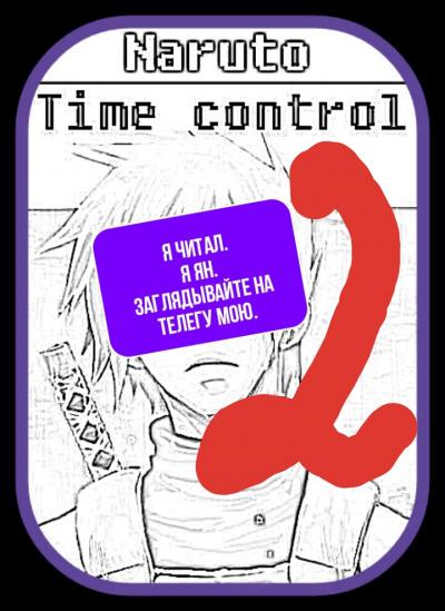 Ye Nan Ting Feng - В мире Наруто со способностью контролировать время (том 2)