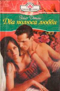Два полюса любви - Элис Детли