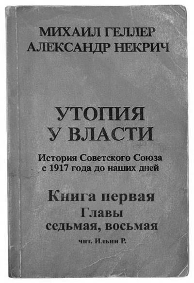 Геллер Михаил, Некрич Александр - Утопия у власти. Главы 7-8