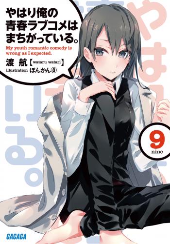 Ватари Ватару - Yahari Ore no Seishun Love Come wa Machigatteiru