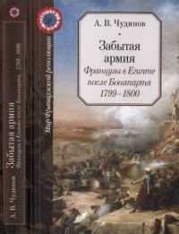 Забытая армия. Французы в Египте после Бонапарта. 1799-1800 - Александр Чудинов