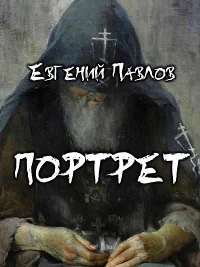 Павлов Евгений - Портрет