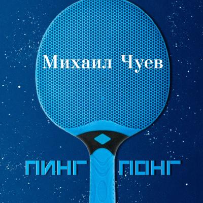 Чуев Михаил - Пинг понг