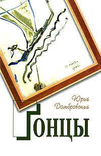Гонцы - Юрий Домбровский