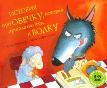 Смолман Стив - История про овечку, которая пришла на обед к волку