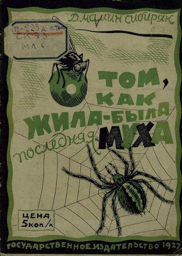 Мамин-Сибиряк Дмитрий - Как жила-была последняя муха