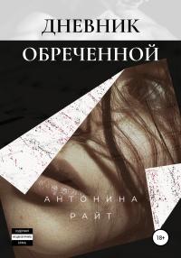 Дневник обреченной - Антонина Райт