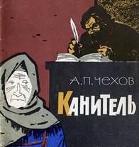 Чехов Антон - Канитель