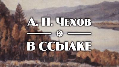 Чехов Антон - В ссылке