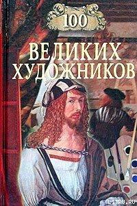 Самин Дмитрий - 100 великих художников