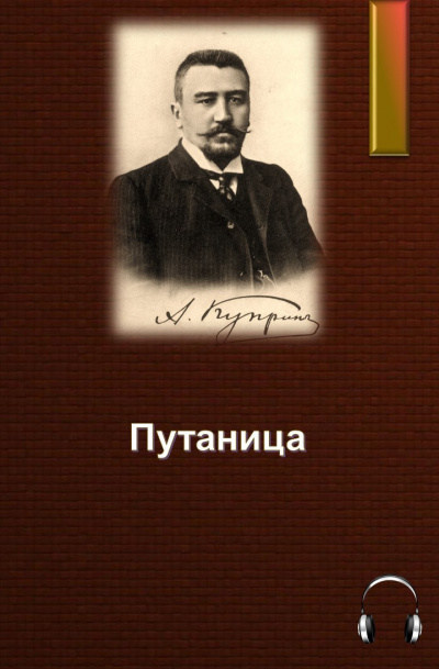 Куприн Александр - Путаница