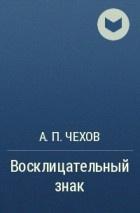 Чехов Антон - Восклицательный знак