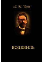 Чехов Антон - Водевиль
