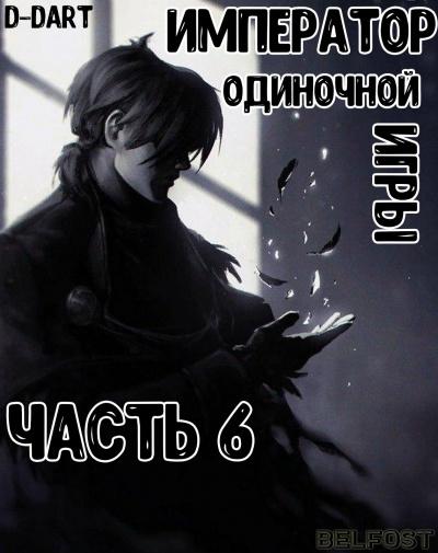 D-Dart - Император Одиночной Игры 6