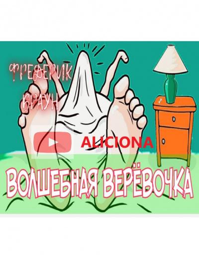 Браун Фредерик - ВОЛШЕБНАЯ ВЕРЁВОЧКА