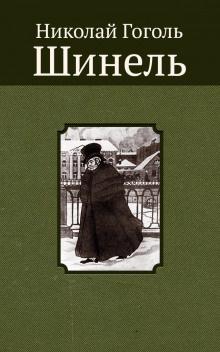 Гоголь Николай - Шинель