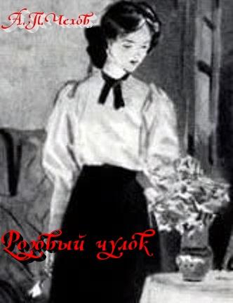 Чехов Антон - Розовый чулок