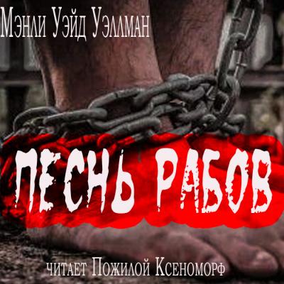Уэллман Мэнли Уэйд - Песнь рабов