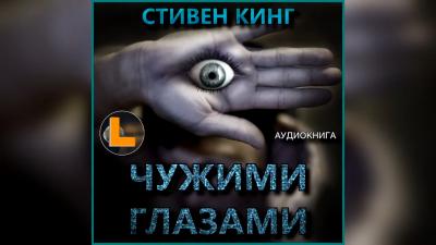 Кинг Стивен - Чужими глазами