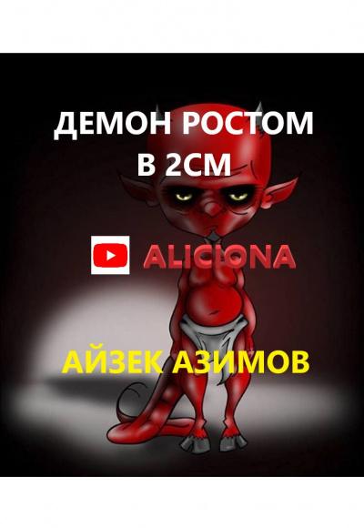 Азимов Айзек - ДЕМОН РОСТОМ В 2СМ