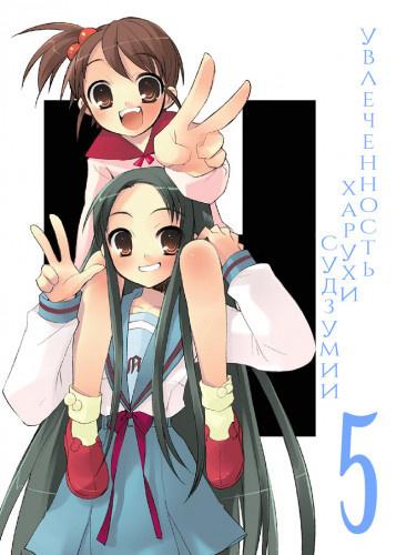 Танигава Нагару - Увлеченность Харухи Судзумии. Том 5