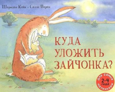 Кейн Шеридан - Куда уложить зайчонка