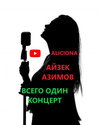 Азимов Айзек - Всего один концерт