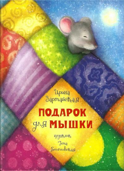 Зартайская Ирина - Подарок для мышки