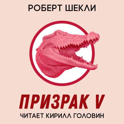 Шекли Роберт - Призрак V