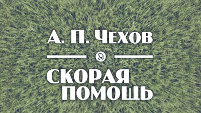 Чехов Антон - Скорая помощь