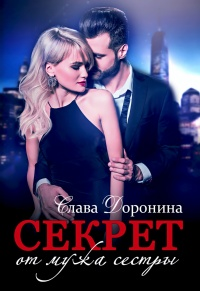 Секрет от мужа сестры - Слава Доронина