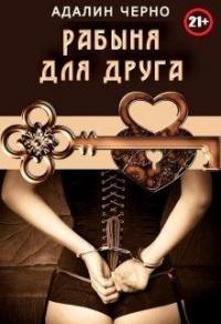 Рабыня для друга - Адалин Черно