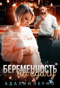 Беременность на сдачу - Адалин Черно
