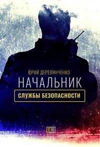 Начальник службы безопасности - Юрий Деревянченко