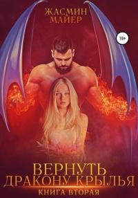 Вернуть дракону крылья. Книга 2 - Жасмин Майер