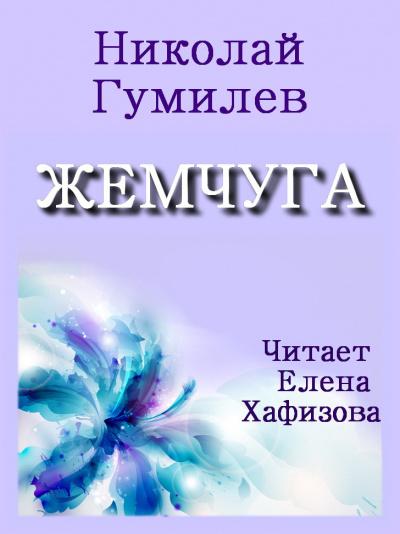 Гумилев Николай - ЖЕМЧУГА