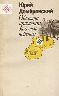 Обезьяна приходит за своим черепом - Юрий Домбровский