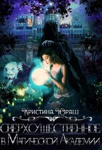 Сверхсущественное в Магической Академии - Кристина Юраш