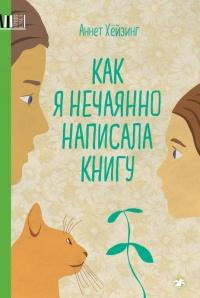 Как я нечаянно написала книгу - Аннет Хёйзинг