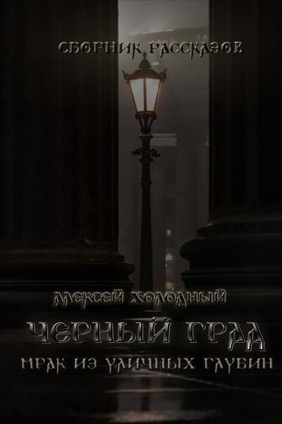 Алексей Холодный - Черный Град