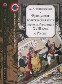 Французская политическая элита периода Революции XVIII века о России - Андрей Митрофанов