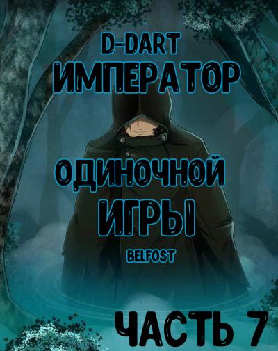 D-Dart - Император Одиночной Игры 7