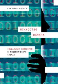 Искусство обмана - Кристофер Хэднеги