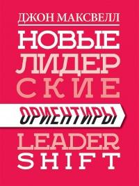 Новые лидерские ориентиры - Джон К. Максвелл